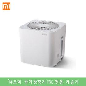 (빠른직구) 샤오미 MISOU 가습기/공기청정기 PRO 전용