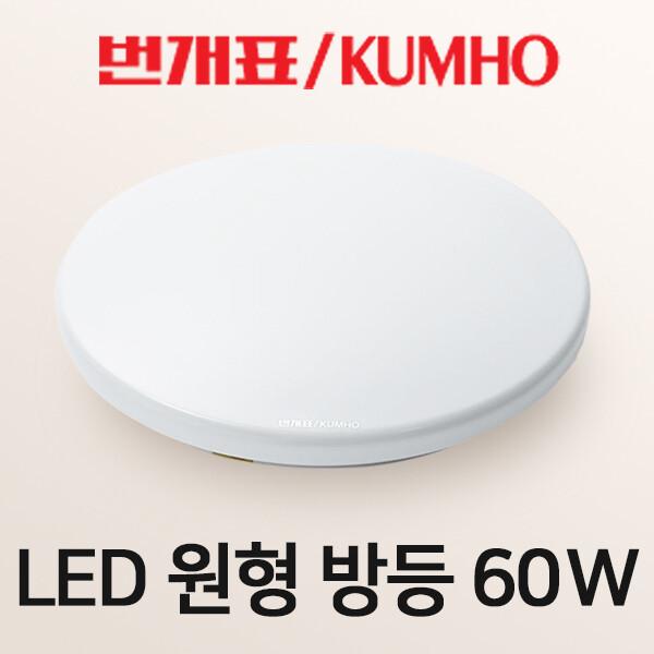 번개표 led 방등 60W 원형 전등 안방등 조명 천장등 상품이미지