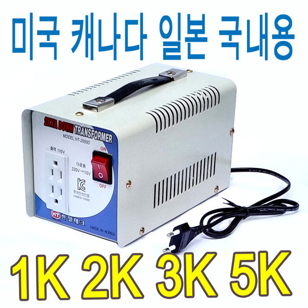 한일변압기1k 2K 3K 5k 다운트랜스 승압트랜스 모음 상품이미지