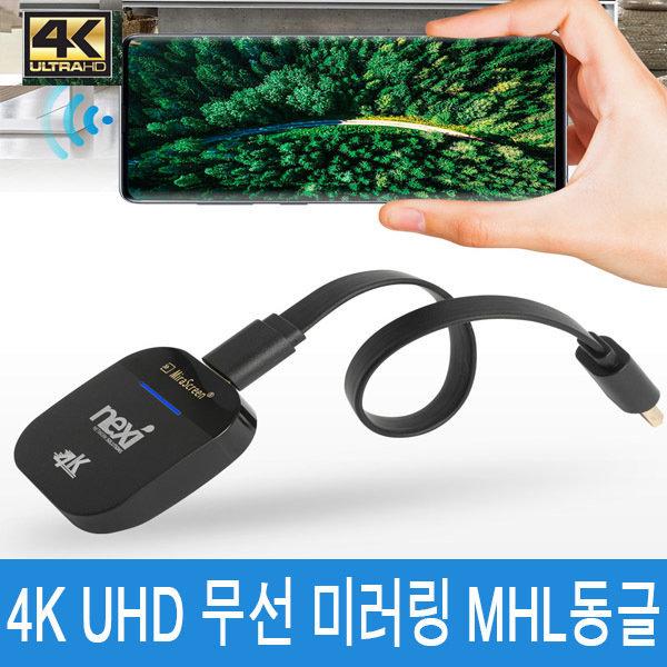 NX912 업소용 MHL동글 4K 모니터 티비 무선 미러링 상품이미지