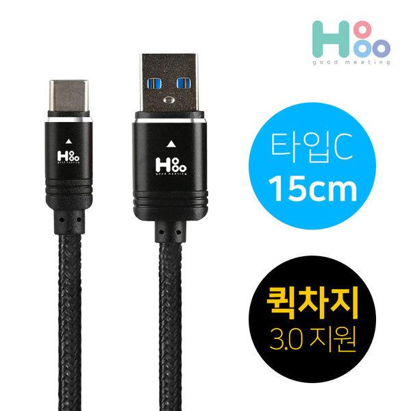 USB C타입 고속충전케이블 15cm 퀵차지 3.0 보조배터리 상품이미지