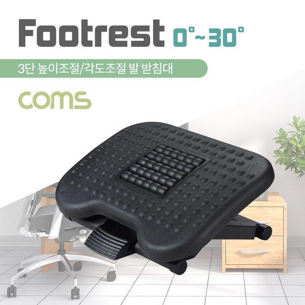 DJ742 Coms 발 받침대 / FOOT REST 사무실용 각도조절 상품이미지