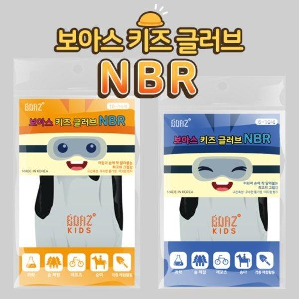 보아스 어린이용 NBR 안전 키즈 글러브 상품이미지
