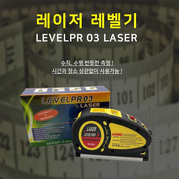 레이저레벨기 LV03 레이저수평자 수평기 줄자 측정기 상품이미지