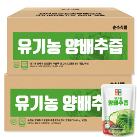 SSF Organic cabbage juice 100 pouches Economical package Organic cabbage juice