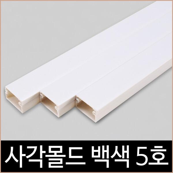 소노조명 사각 몰드 화이트 5호 1M 특허제품 몰딩 백색 쫄대 상품이미지