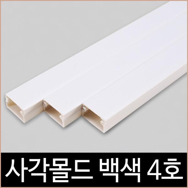 소노조명 사각 몰드 화이트 4호 1M 특허제품 몰딩 백색 쫄대 상품이미지