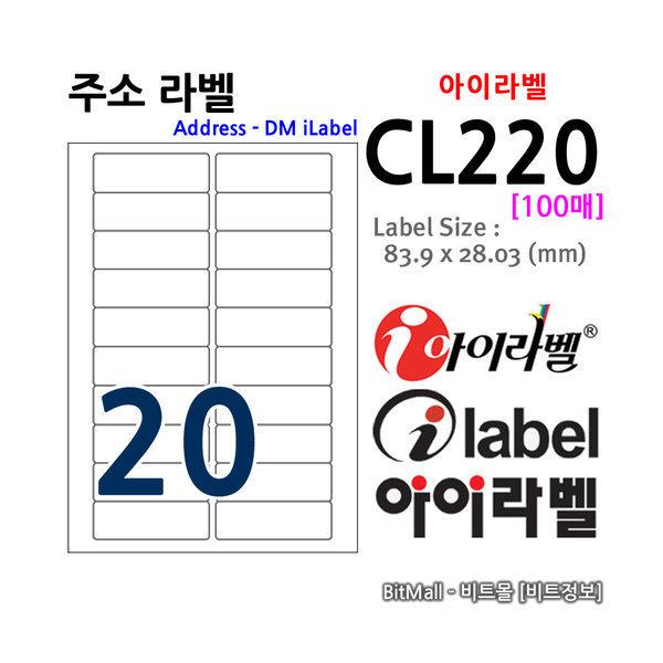 비트몰) 아이라벨 CL220 (20칸) 100매 83.9x28.03mm 상품이미지