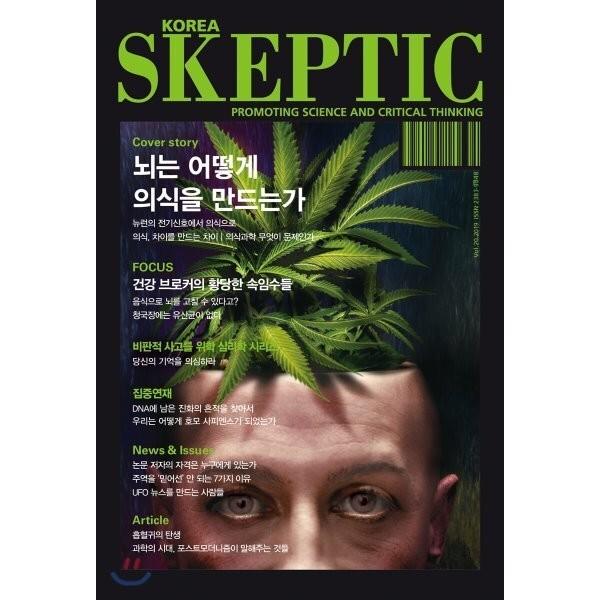 SKEPTIC Korea 한국 스켑틱 (계간) : 20호 : 뇌는 어떻게 의식을 만드는가  스켑틱 협회 편집부 상품이미지