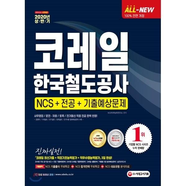 2020 상반기 All-New NCS 코레일 한국철도공사 직업기초능력평가   직무수행능력평가 상품이미지