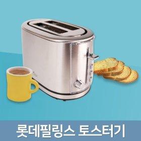 롯데필링스 스테인레스 2구 토스터기 HTT-DL850