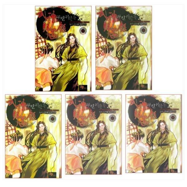 무신귀환록 16-20권 세트(전5권) 상품이미지