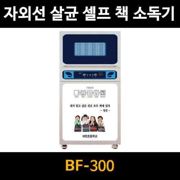 자외선 살균 셀프 책 소독기 BF-300 학교명 교훈 인쇄 상품이미지