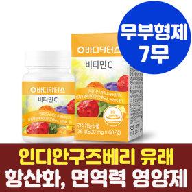 바디닥터스 비타민C 1박스 무부형제/면역력/항산화