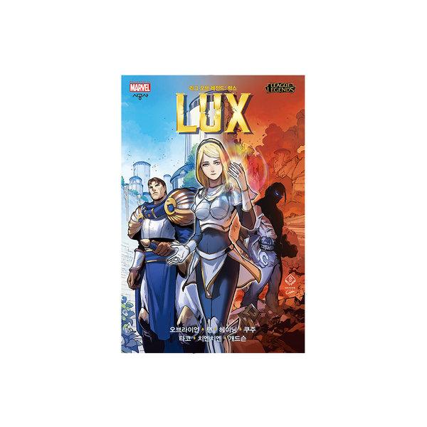 리그 오브 레전드: 럭스 (마블 그래픽 노블) 상품이미지