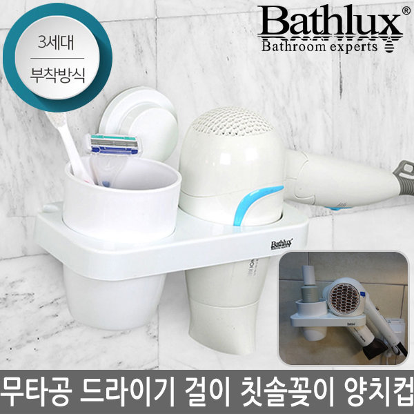 Bathlux 욕실용품 드라이기 걸이 칫솔 양치컵 화장실 상품이미지