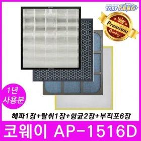 코웨이 공기청정기필터 호환 모델 AP-1516D 1년세트