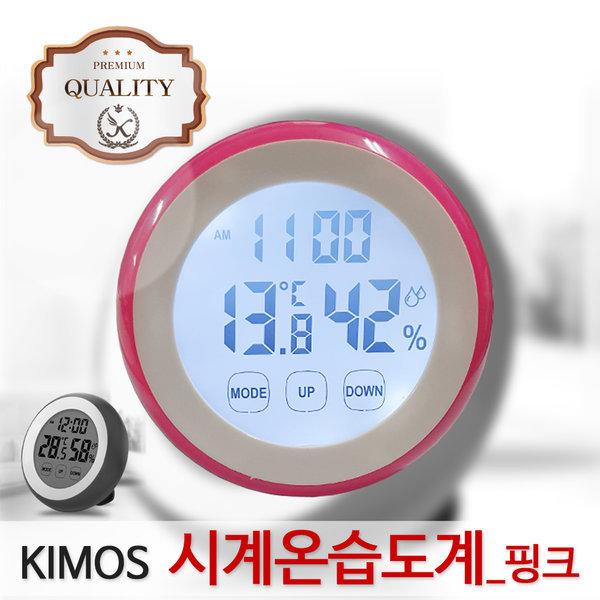 디지털 온습도계 (핑크) 온도계 습도계 측정 출산용품 상품이미지