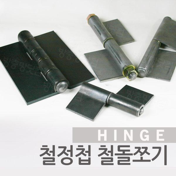 철경첩 대문돌쪼기 철문힌지 용접정첩 돌쩌귀 조방 상품이미지