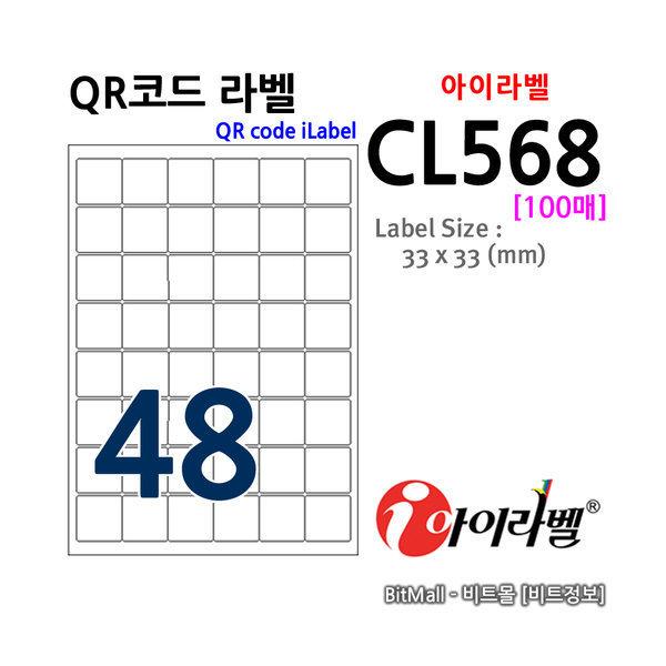 비트몰) 아이라벨 CL568 (48칸) 100매 정사각형 라벨 상품이미지