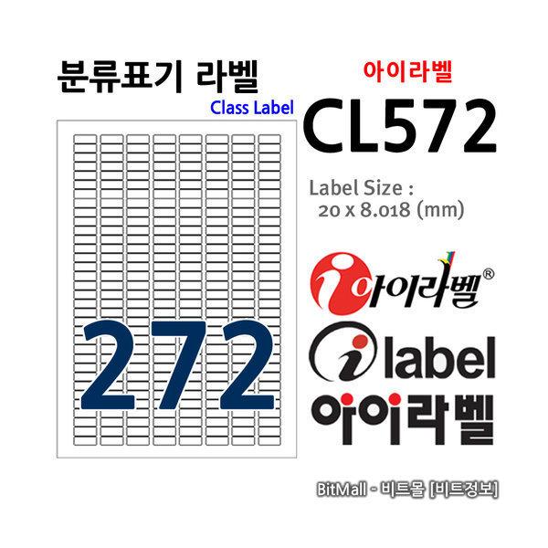 아이라벨 CL572 (272칸) 100매 20x8.018mm 분류표기 상품이미지