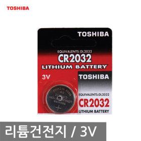 CR2032 리튬건전지 3V 1알/버튼셀 수은 코인 전지