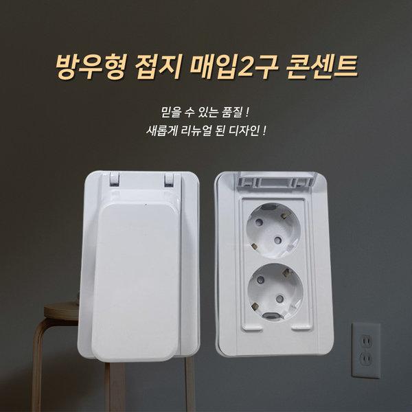2구접지방우형 콘센트 플러그 방수 욕실용 방우2구 상품이미지