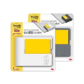 포스트잇 팝업 클립 디스펜서 (색상선택가능)
