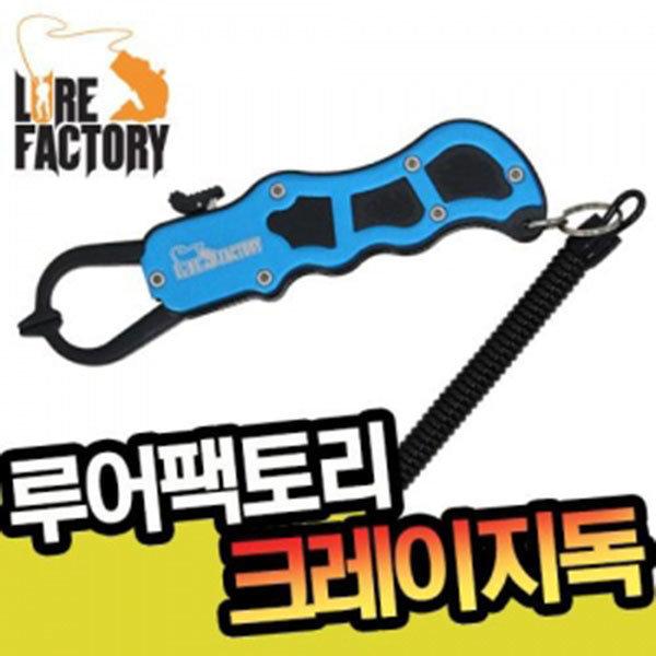 루어팩토리 크레이지독 LFFG 01/물고기집게/립그립 상품이미지