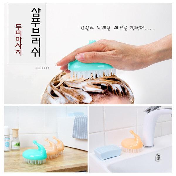 무배/헤어 두피 샴푸브러쉬 샴푸마사지솔-민트 상품이미지