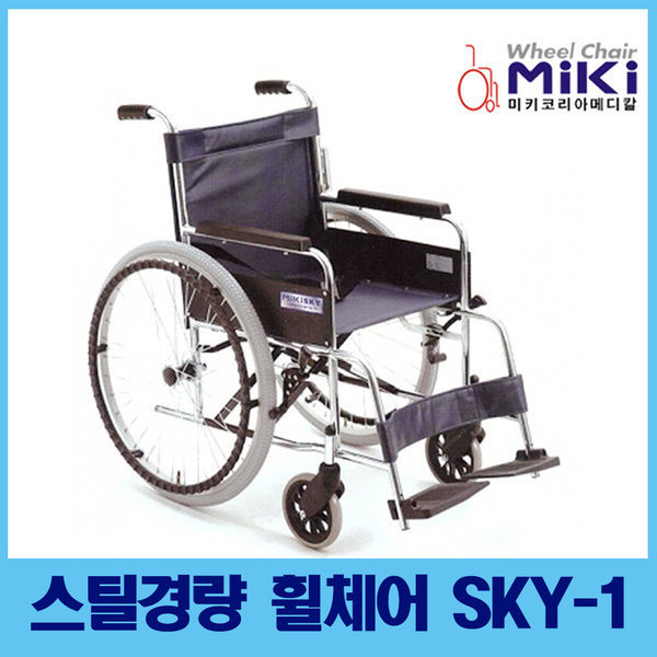 SKY-1 알루미늄 스틸경량휠체어 수동휠체어 상품이미지
