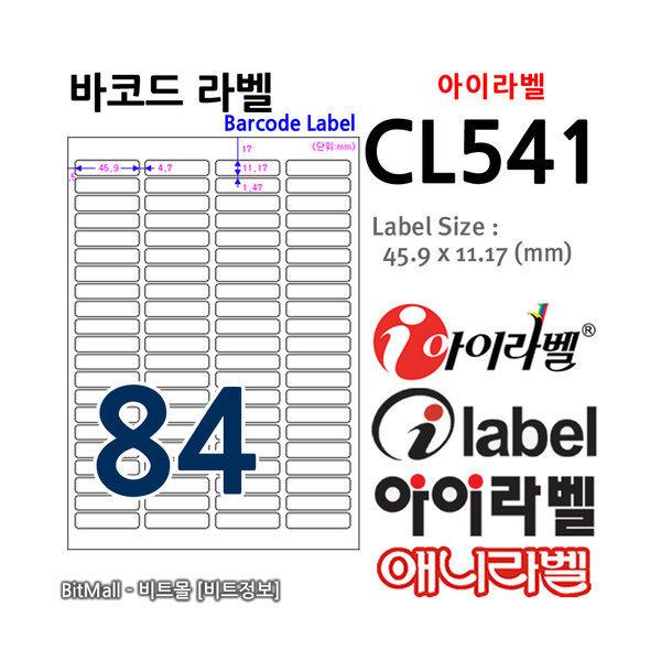 아이라벨 CL541 (84칸) 100매 46x11.1mm 바코드용라벨 상품이미지