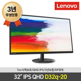 32인치 QHD 모니터 D32Q-20 HDMI/DP포트지원 3년 A/S