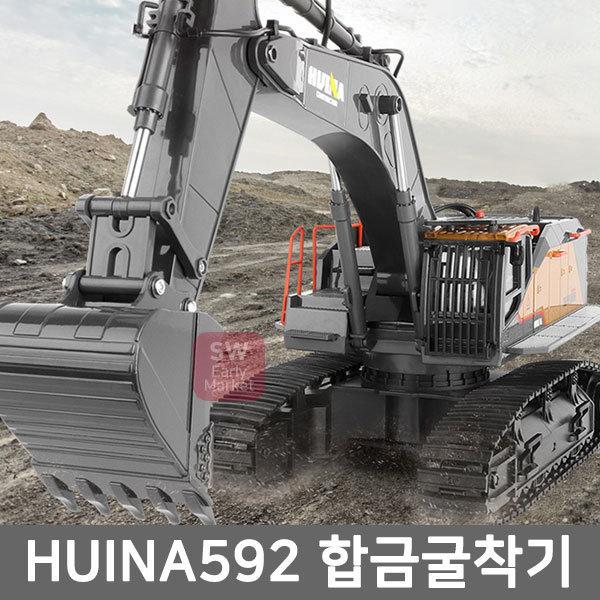 HUINA592 RC 합금굴착기 원격조종 1:14 22채널 중장비 상품이미지