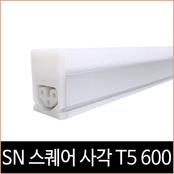 SN 스퀘어 사각 T5 고효율 600 LED 10W 주광색 상품이미지
