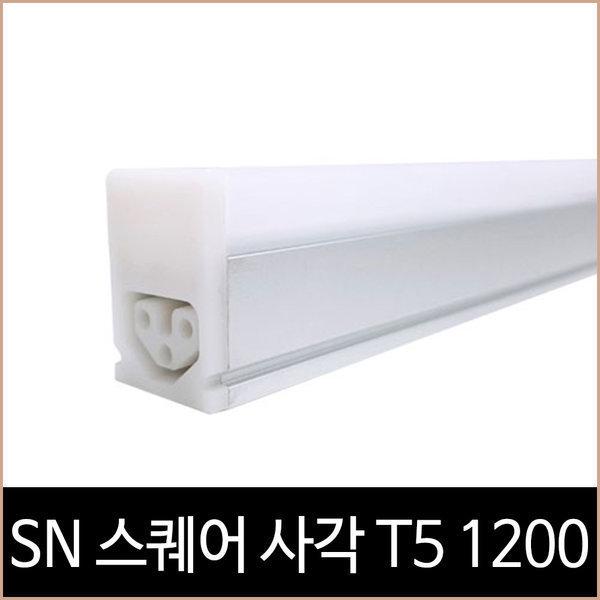SN 스퀘어 사각 T5 고효율 1200 LED 20W 전구색 상품이미지