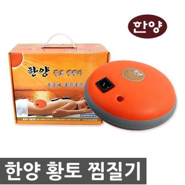 한양 황토볼 돌찜질기 주머니+복대포함 상품이미지