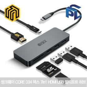 씽크웨이 CORE D34덱스 7in1 HDMI USB 멀티포트 허브