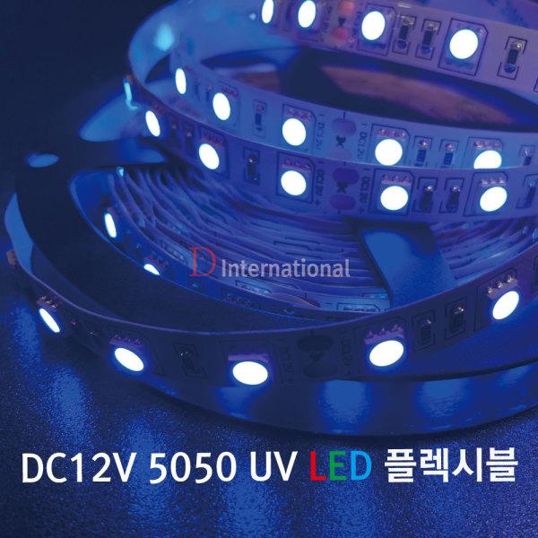 UV LED STRIP/UV 플렉시블/LED UV플렉시블/UV STRIP 상품이미지