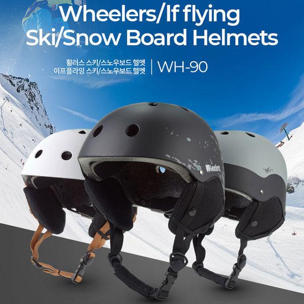 어린이 아동 성인 스노우 보드 스키 스케이트 헬멧 s90 상품이미지
