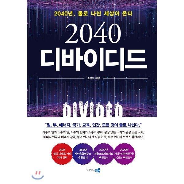 2040 디바이디드 : 2040년  둘로 나뉜 세상이 온다  조병학 상품이미지