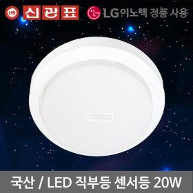 신광표 국산 LED 직부등 현관등 베란다등 20W 주광색