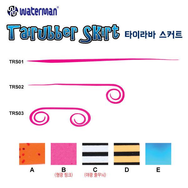 슈어케치 워터맨 TRS 01 02 03 타이라바스커트 3종 상품이미지