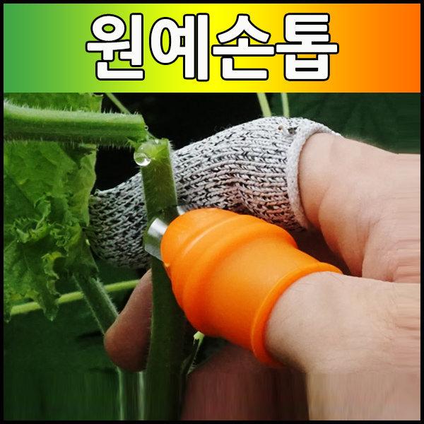 원예 손톱 잡초 제거 가위 철손톱 커버 /C 직각손톱 상품이미지