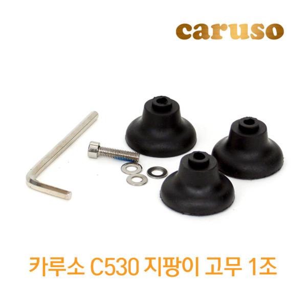 카루소 C530 접이식 효도 노인 나무 지팡이 고무 1조 상품이미지
