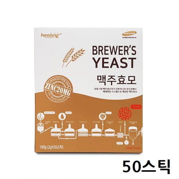 맥주효모분말 비오틴 비타민B 맥주효모환 두피 영양제 상품이미지