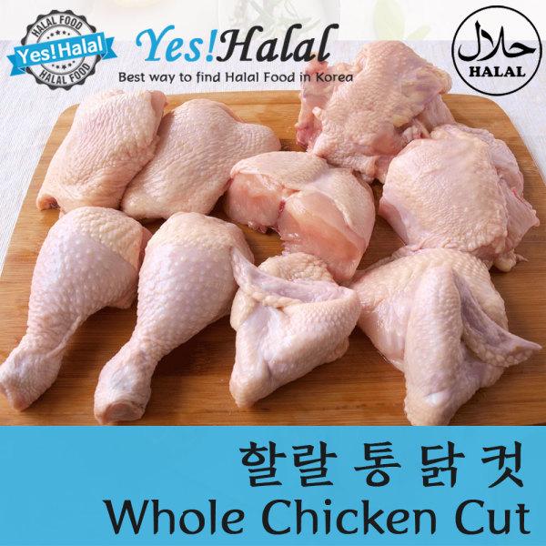 할랄 닭고기/통닭 컷/Halal Chicken/Whole Chicken 상품이미지
