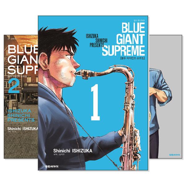 블루 자이언트 슈프림(BLUE GIANT SUPREME) 1~10 세트 (전10권) 상품이미지