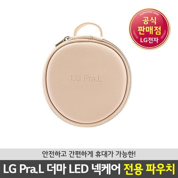 LG 프라엘 더마 LED 넥케어 SWL1 파우치 (P903) 상품이미지