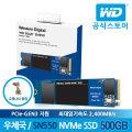 WD BLUE SN550 NVMe SSD 500GB WD공식총판/우체국택배